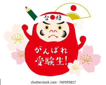 "daruma. Japanese traditional doll. vector illustration/ Japanese translation is ""Good luck with your exam!"" ""Passing."""