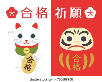 "Daruma and lucky cat poster praying for passing the exam./""Pray for pass"" and ""pass"" are written in Japanese."