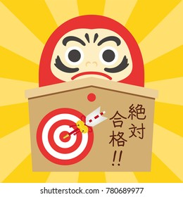 "Daruma poster praying for passing the exam./""I will absolutely pass!"" is written in Japanese."