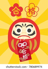 "Daruma poster praying for passing the exam./""Pass"" is written in Japanese."