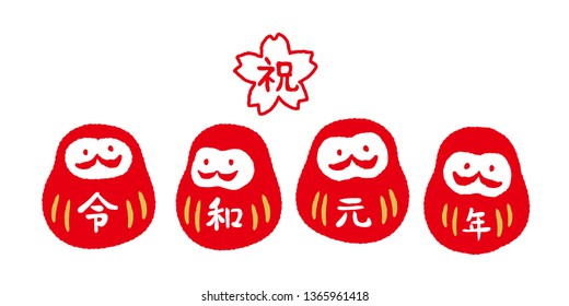 "daruma vector illustration/ Japanese translation is ""the first year of Reiwa "" ""Congratulation"""