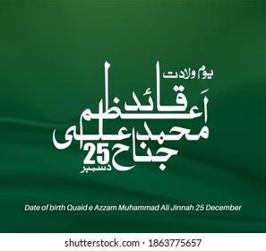 Date of birth Quiad Azzam Muhammad Ali Jinnah 25 December, art work of Quiad Azzam, vector Urdu calligraphy element design