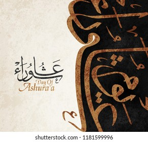 "Day of Ashura , Vector of Arabic calligraphy ""Youm Ashura'a"", Ashura is the tenth day of Muharram in the Islamic calendar 7"