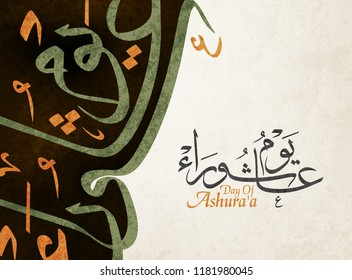 "Day of Ashura , Vector of Arabic calligraphy ""Youm Ashura'a"", Ashura is the tenth day of Muharram in the Islamic calendar ."