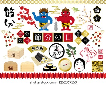 """the day before the beginning of spring in Japan vector illustration set./""""The day before the beginning of spring"""" """"happy"""" """"Rolled sushi"""" are written in Japanese."""