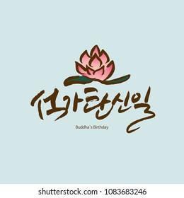 The Day of Buddha's Coming  / Buddha's birthday  / Korean handwritten calligraphy