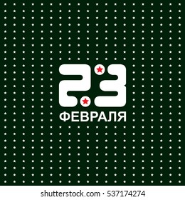 Day of the defender of Fatherland. February 23. The day of Soviet and Russian Armies