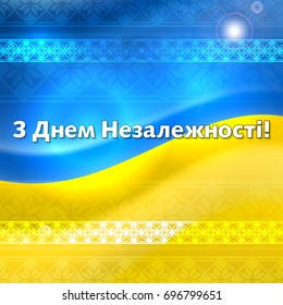 Day of independence of Ukraine