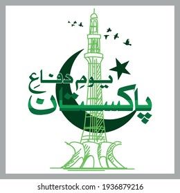 Day of Pakistan National day. translation: Pakistan day. graphic Elements for design. Vector illustration