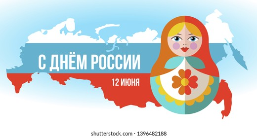 day of Russia. Greeting card. Vector illustration. June 12. Happy holiday, Russia. Russian matryoshka doll on background of the Russian flag.