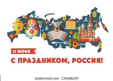 day of Russia. Greeting card. Vector illustration. June 12. Happy holiday, Russia. Set of vector elements, traditional food, Souvenirs and attractions of Russia on the map of Russia.