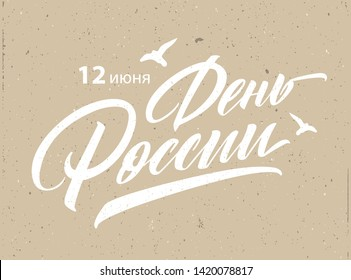 Day of Russia - Russian holiday. Day of Russia handwritten letteringwith flying birds in the sky typography vector design for greeting cards and poster. Russian translation: Day of Russia.
