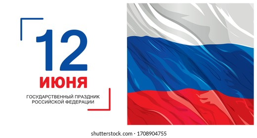 Day of the Russian Federation. Translation: June 12 STATE HOLIDAY OF THE RUSSIAN FEDERATION
