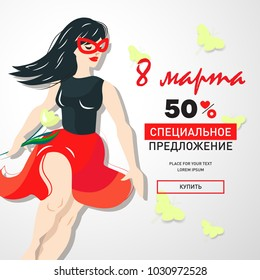 Woman's Day special offer design on Russian language with woman character in flat style, vector. Template for banners, spring sales. Translation Russian inscriptions: 8 March, special offer, buy.