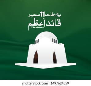 Death anniversary Quaid Azam 11 September with tomb vector design
