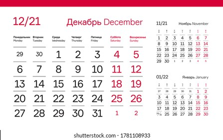 DECEMBER PAGE. 12 Months Premium 2021 Calendar Grid Set. Russian and English Languages 2021 Year Quarterly Calendar. Table, Wall, Desk or Quarter. Clean, Simple, Trio Design. Vector, Editable.