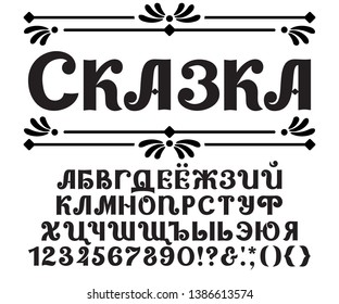 Decorative Alphabet fairy tale design. Text Fairy tale. Vector Russian typeface, ornate style, letters and numbers