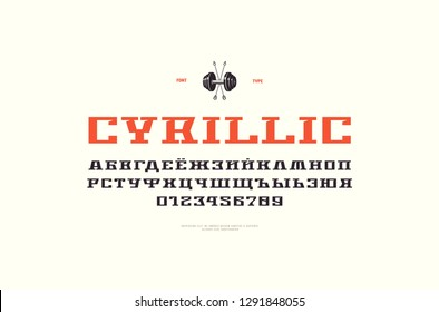 Decorative serif font in sport style. Cyrillic letters and numbers for logo and title design. Isolated on white background