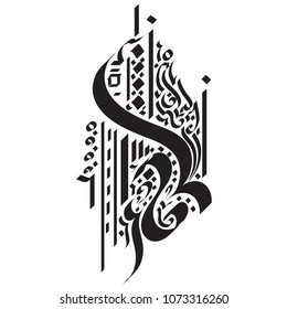 a decorative symbol taken from the curves of the Arabic language, which doesn't contain any words or even a full letter, great tattoo
