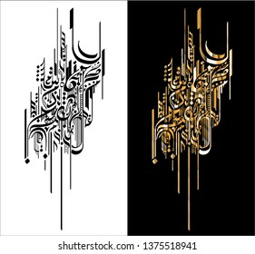 a decorative symbol taken from the curves of the Arabic language, which doesn't contain any words or even a full letter, great tattoo - Vector