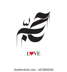 """Decorative Vector Word isolated, """"Love """" Translated In Arabic language using an Arabic Calligraphy."""