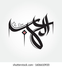 """DECORATIVE WORD - """"The Love"""" translated in ARABIC CALLIGRAPHY"""