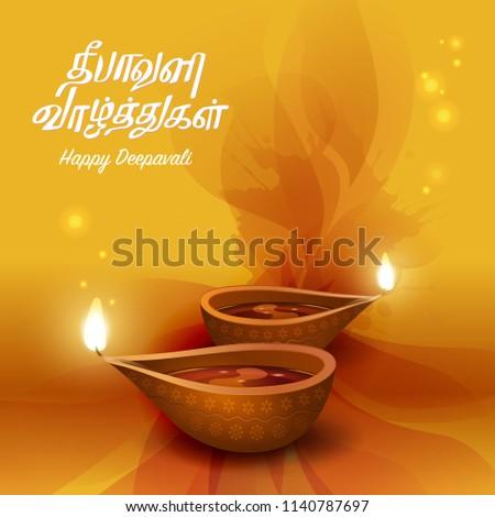 Deepavali greetings background tamil character deepavali stock deepavali greetings background tamil character deepavali valthugal happy m4hsunfo