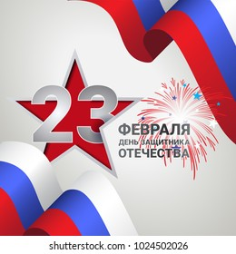Defender of the Fatherland Day background. 23 February design with star, flag and firework on light background. Typography design, vector illustration. Translation Russian inscriptions: 23 February.
