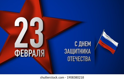 Defender of the Fatherland Day Background. Translate : February 23, Happy Defender of the Fatherland Day. Vector Illustration.