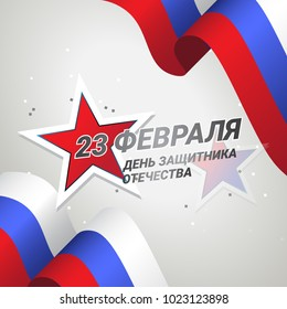 Defender of the Fatherland Day bakground. 23 February design with stars and flag on light background. Typography design, vector illustration. Translation Russian inscriptions: 23 February.