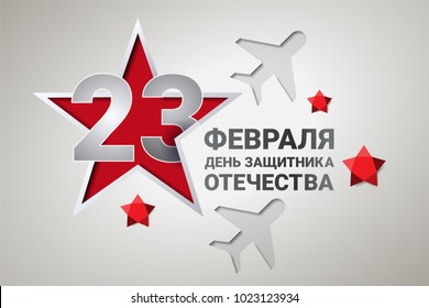 Defender of the Fatherland Day bakground. 23 February design with stars on light background, paper cut style. Typography design, vector illustration. Translation Russian inscriptions: 23 February.