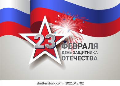 Defender of the Fatherland Day banner. 23 February design with star, flag and firework on light background. Typography design, vector illustration. Translation Russian inscriptions: 23 February.