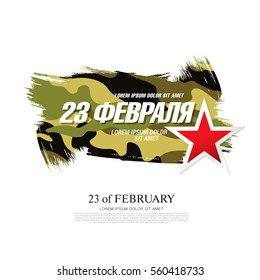 Defender of the Fatherland Day banner. Translation Russian inscriptions: 23 th of February