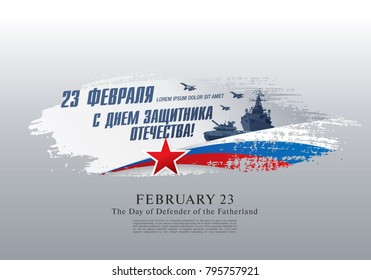Defender of the Fatherland Day banner. Translation Russian inscriptions: 23 th of February. The Day of Defender of the Fatherland