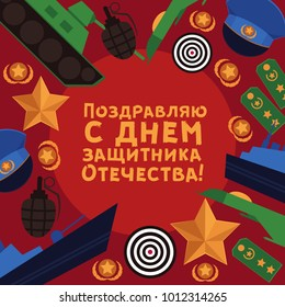 Defender of Fatherland Day card, banner template with flat army, military objects, and greeting in Russian, colorful vector illustration. Defender of Fatherland Day greeting card with Russian text