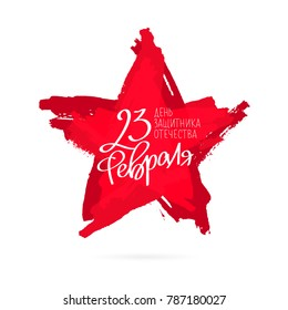 Defender of the Fatherland Day. February 23. Russian lettering and calligraphy. Vector illustration on white background. Red star. Excellent festive gift card.