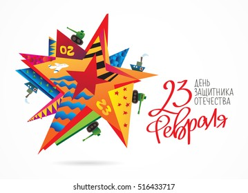 Defender of the Fatherland Day. Russian national holiday on 23 February. Great gift card for men. Vector illustration on white background. The trend calligraphy in Russian. Big  star.