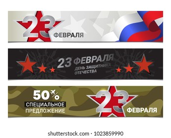 Defender of the Fatherland Day web banners set. 23 February design with star and flag. Typography design, vector illustration. Translation Russian inscriptions: 23 February, special offer.