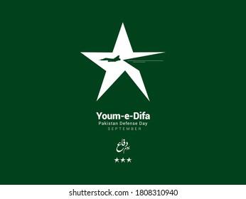 Defense Day written in urdu calligraphy. 6th September. Happy Defense Day Pakistan.