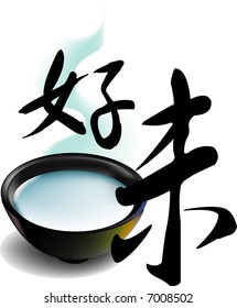 delicious in Chinese wording, illustration, artistic, vector