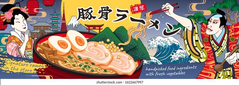 Delicious tonkotsu ramen broth banner ads in ukiyo-e style, savory pork broth noodles written in Japan kanji text