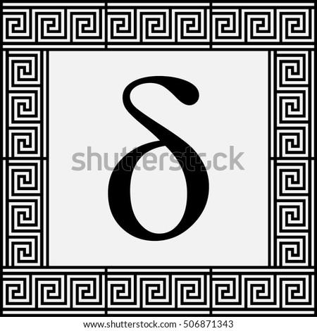 Delta Greek Letter Icon Delta Symbol Stock Vector Royalty Free