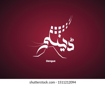 dengue written in Urdu Calligraphy Target on mosquito. Mosquitoes carry many disease such as dengue fever, zika disease,enchaphalitits and else