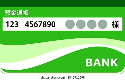 Deposit passbook 3