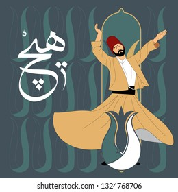 "Dervish. Symbolic study of Mevlevi mystical dance. Written in Arabic letters with ""none"". It can be used as wall board, banner, wallpaper, gift card or book separator."