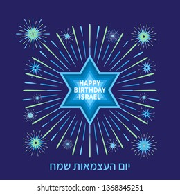 Design for Israel Independence Day with fireworks and Star of David on dark background. Template for greeting cards, banners and posters