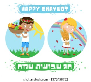 Design for Shavuot – Jewish Israeli holiday. Illustration of a boy holds a basket full of fruits and a girl holds a bunch of wheat. Hebrew caption: Happy Shavuot.