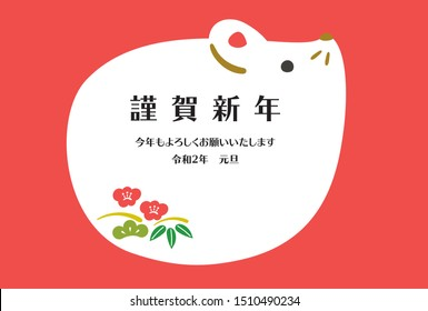 "It is a design template used for Japanese New Year cards. The character of the rat is drawn. The written characters mean ""Happy New Year and I wish your happy. 2020 January 1"" in Japanese."