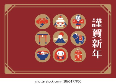 """It is a design template used for Japanese New Year cards.It is written in Japanese as """"Happy new year,"""" """"happiness,"""" """"Amulet,""""."""