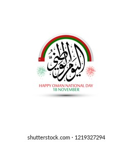 "Design Vector of Happy Oman National Day with celebration of fireworks, the script mean""Happy Oman National day in 18th November"""